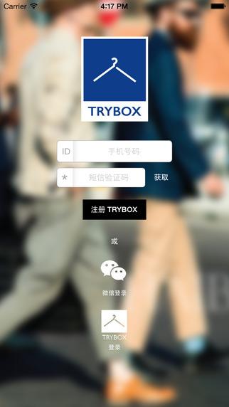 TRYBOX适盒