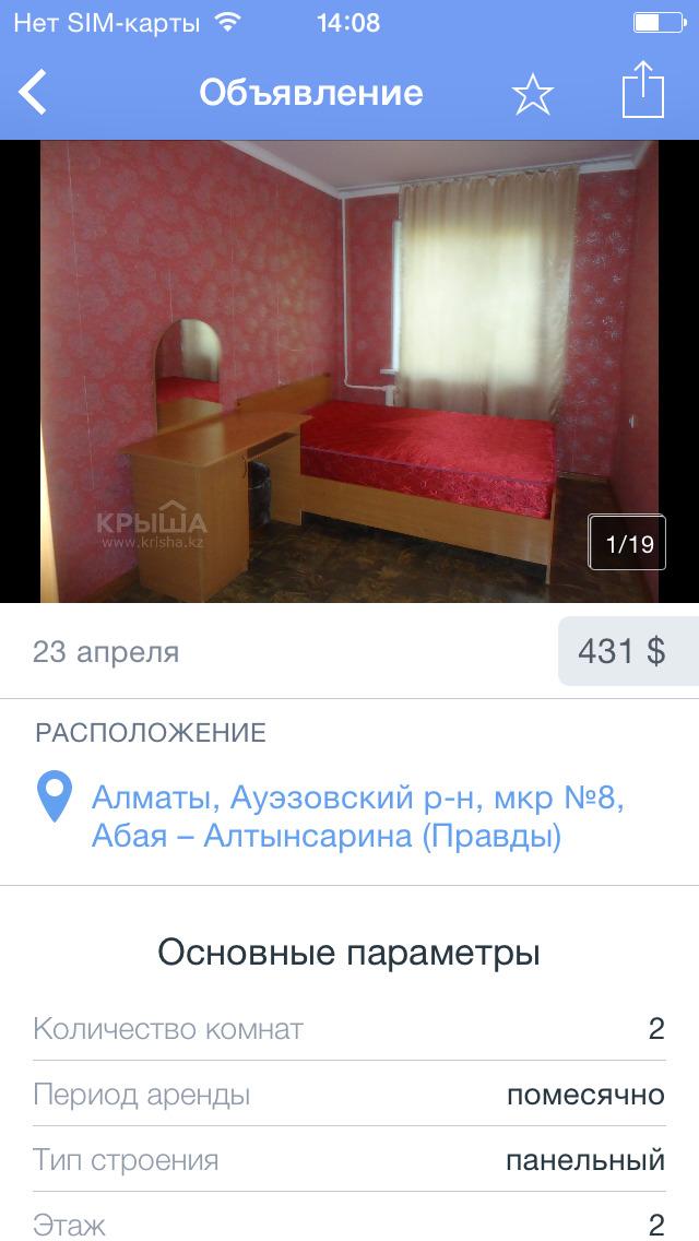 аренда квартир костанай
