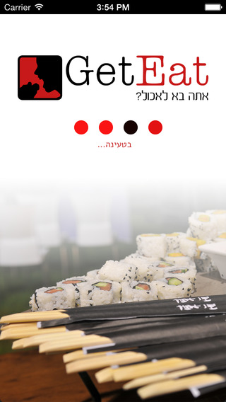 GetEat מסעדות אוכל משלוחים restaurants