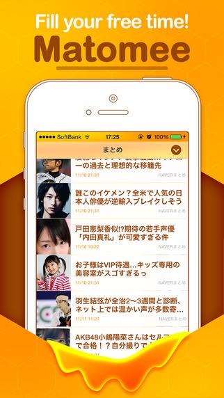 Matomee -まとめ面白ニュース-