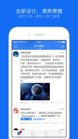 Weico - 微博客户端