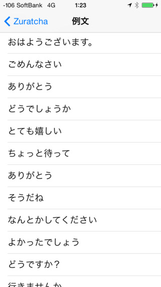 無料娱乐AppのZuratcha【ずらっちゃ】|記事Game