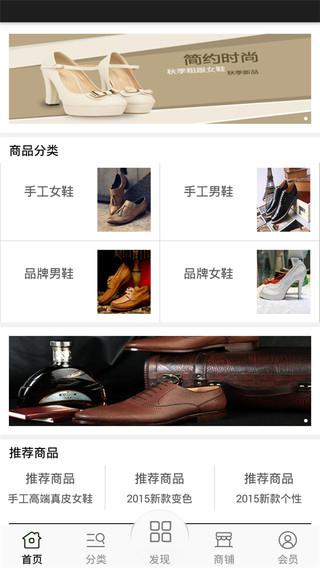 SHADOWLOVER-私人订制女鞋信息平台|玩商業App免費|玩APPs