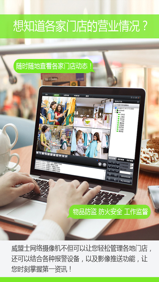 VEMSEE-PRO威盟士网络视频综合管理平台