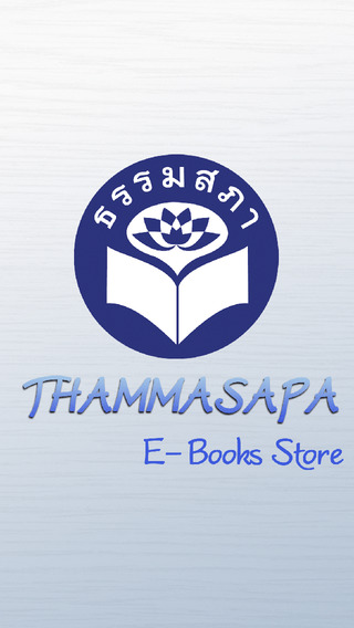 Thammasapa Books