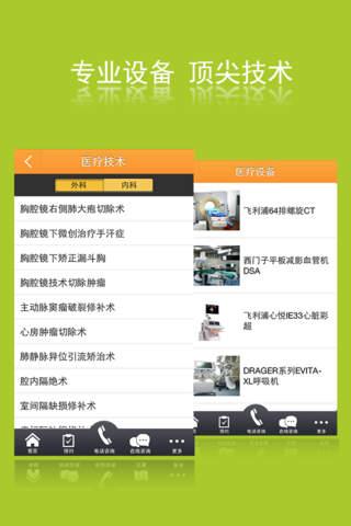 远大心胸医院 screenshot 3