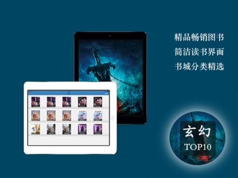 玩書籍App|极品玄幻小说-T0P10免費|APP試玩