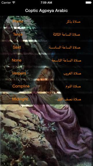 Coptic Agpeya Arabic