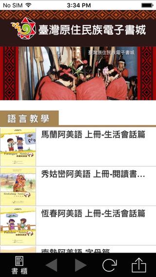 Alilin臺灣原住民族電子書城