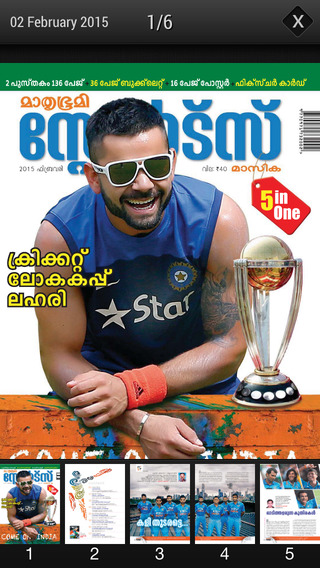 Mathrubhumi Sports Masika