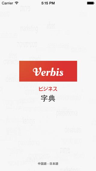 Verbis Dictionary -日本語 – 中国語金融 銀行 および会計用語の辞書