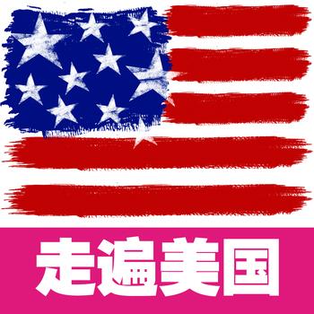 纯正美音学英语·走遍美国·有声同步双语字幕 LOGO-APP點子