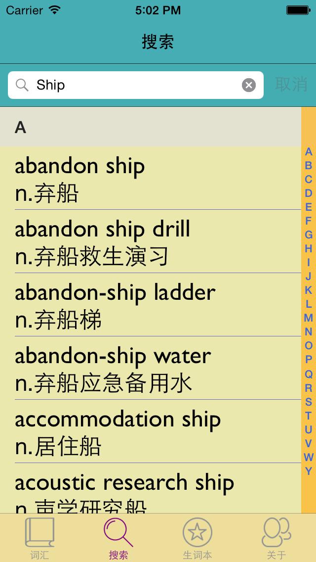 船舶英汉汉英词典下载