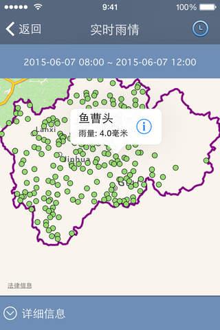 金华防汛 screenshot 2