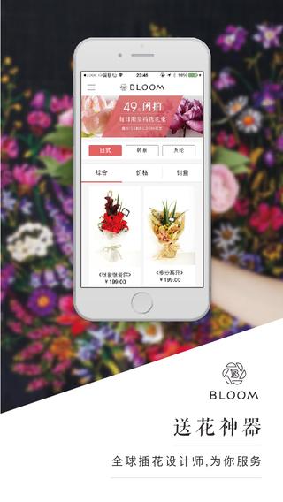BLOOM送花神器-鲜花速递 礼物预订首选。