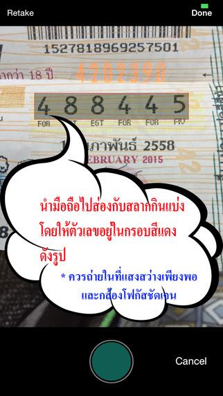 Thai Lotto Lens