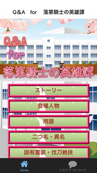 Q&A for 落第騎士の英雄譚