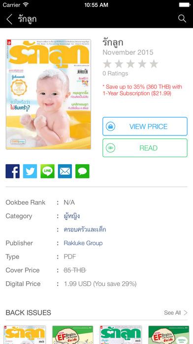 Rakluke Group iPhone Screenshot 3