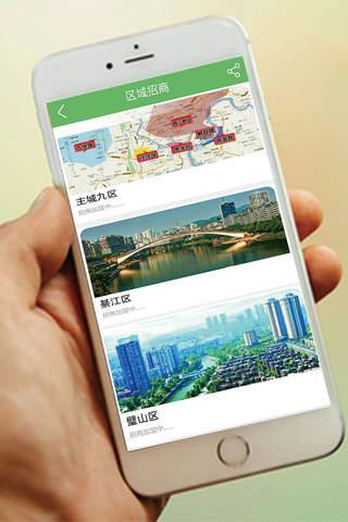 重庆物流网-客户端 screenshot 4