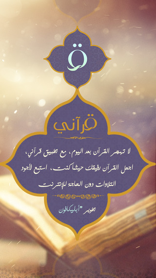 قرآني ~ ختمة الشيخ صلاح بو خاطر