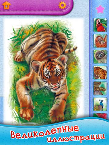Мир Зверей для малышей — 80 животных и их звуки, пазлы и стихи! FULL! Всё для детей от 2 лет: игры, развивающие и обучающие ребенка!