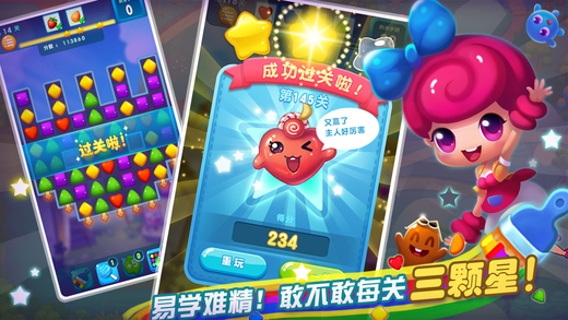 玩免費遊戲APP|下載消灭星星2 app不用錢|硬是要APP