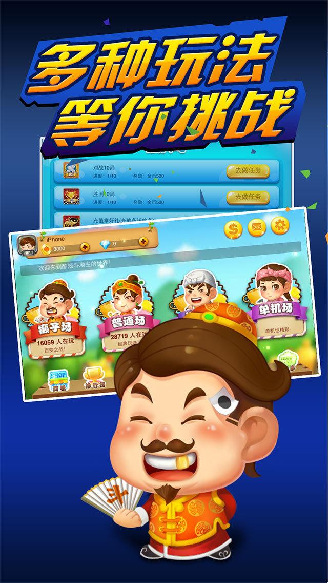 酷炫斗地主_酷炫斗地主iphone版免费下载