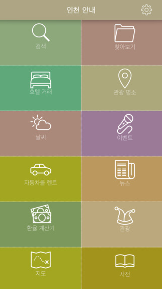 Incheon Guide Events Weather Restaurants Hotels