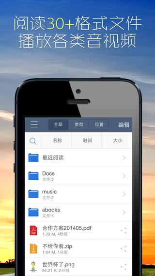 《Wireshare:全能的PDF、EPUBTXT专业版文件阅读器 [iOS]》
