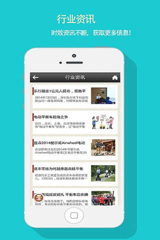平衡车APP screenshot 3