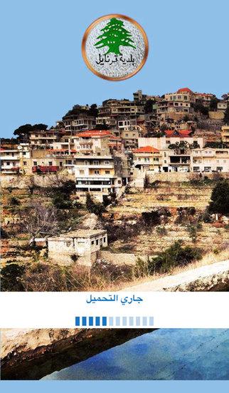 Qornayel Municipality