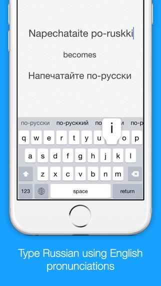 Russian Transliteration Keyboard by KeyNounce