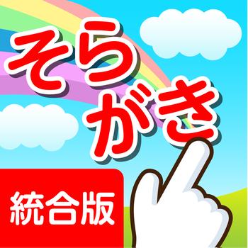 教育のSoragaki LOGO-記事Game