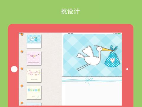 玩生活App|出生公告 - BabyCards免費|APP試玩