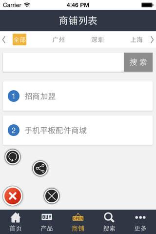 手机平板配件商城 v1.1.0 screenshot 4