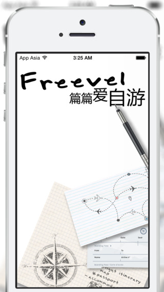 FreeVel - 篇篇愛自游
