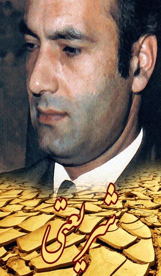 Ali Shariati علی شریعتی