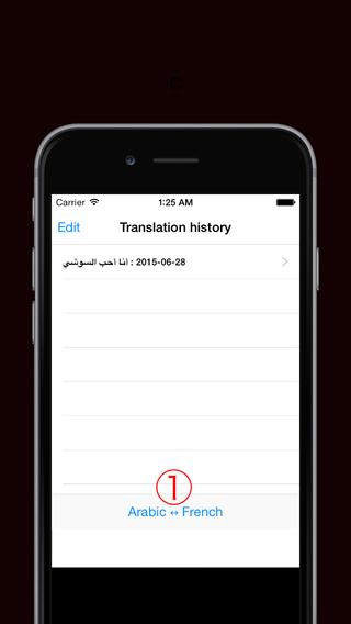 Arabic-French Translator المترجم عربي-فرنسي