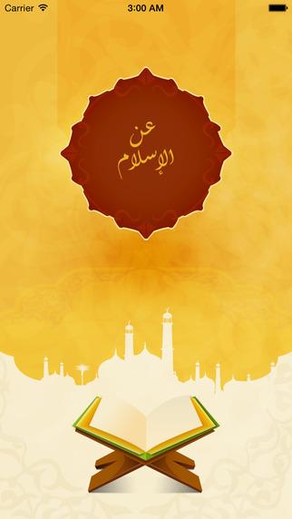 عن الإسلام