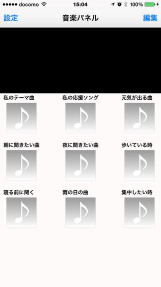 無料娱乐AppのMUSIC PANEL|記事Game