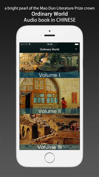 Ordinary World - Audio Book