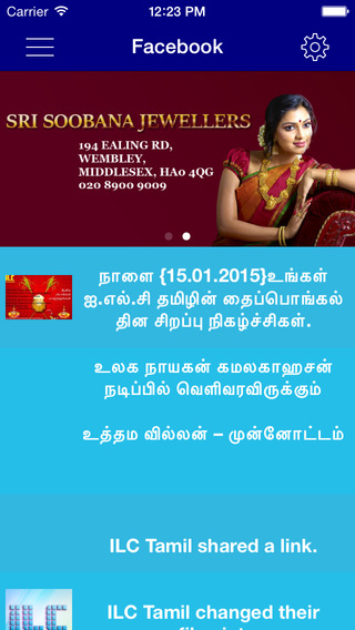 ILC Tamil Plus