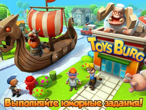 Toysburg Screenshot