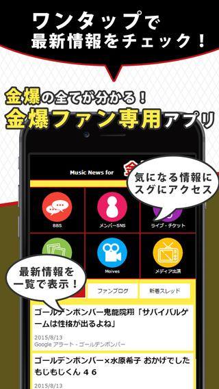 無料娱乐AppのJ-POPニュース for 金爆(ゴールデンボンバー) ~無料で使えるアーティスト応援アプリ|記事Game