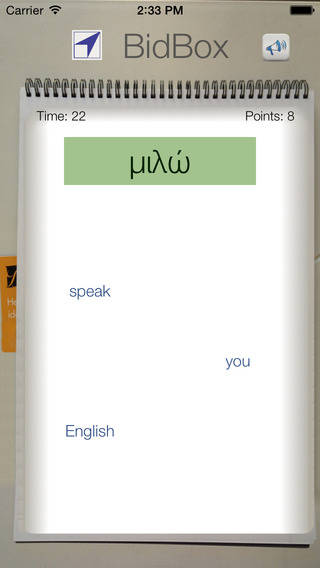 BidBox Vocabulary Trainer: English - Greek iPhone Screenshot 3