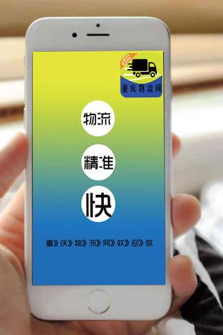 重庆物流网-客户端 screenshot 1
