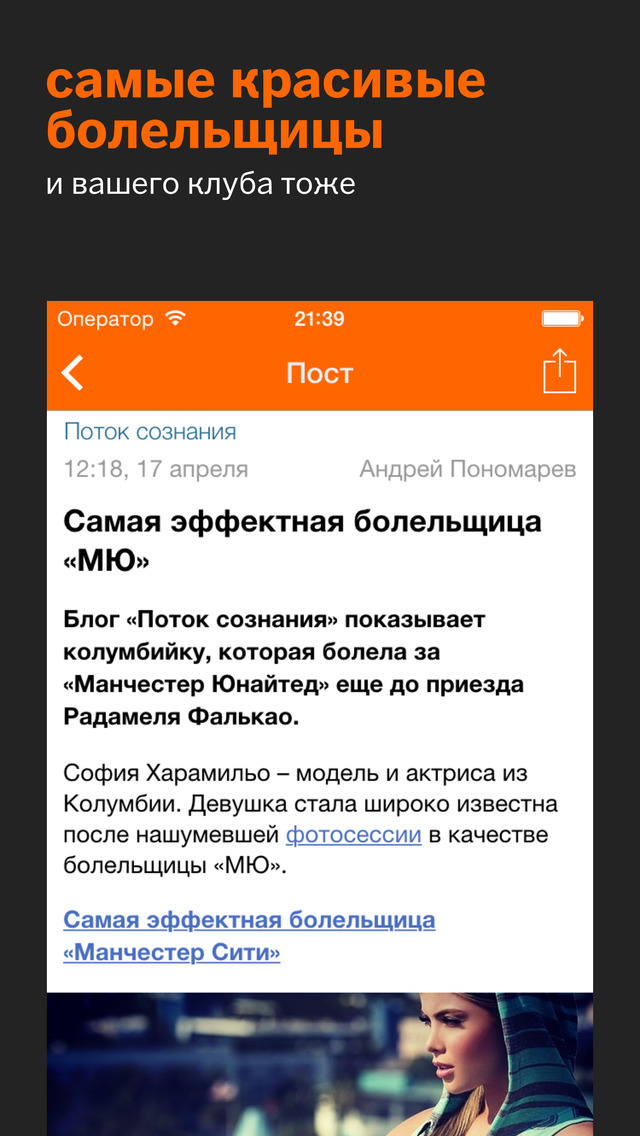 Девушки и спорт +Sports.ru Скриншоты4