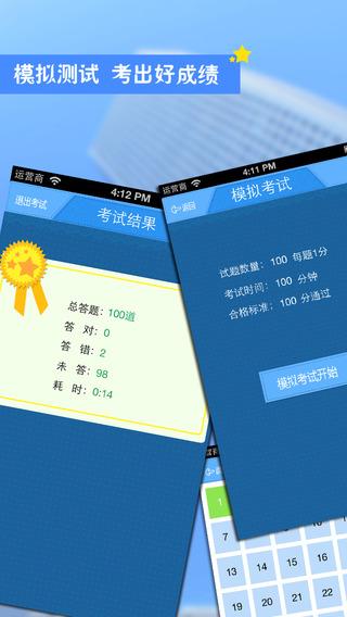 【免費教育App】一级建造师考试题库 考试宝典-APP點子