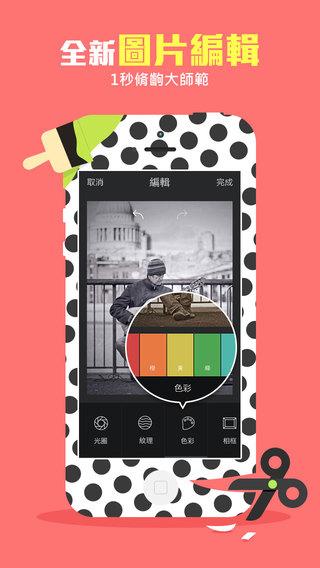玩攝影App|Camera360「相機360」免費|APP試玩