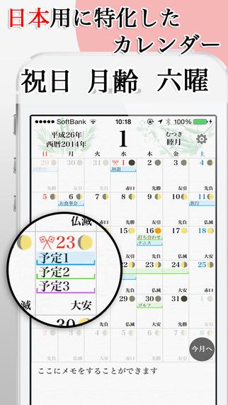 Jカレンダー - 祝日や六曜表示の無料スケジュール手帳